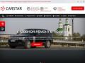 CarStar - Центр Кузовного ремонта г.Тюмень