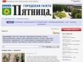 Газета «Пятница» - еженедельная газета о жизни городского округа Заречный (Свердловская область)