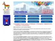 Типография Рад-принт - оперативная печать в Жулебино и Люберцах