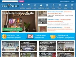 Pinsk.eu