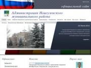 Администрация Новоузенского муниципального района