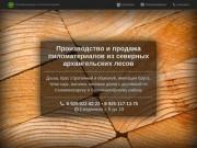 Пиломатериалы с доставкой по Солнечногорску и Солнечногорскому району