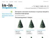 Интернет-магазин полезных и нужных вещей в Нижнем Новгороде