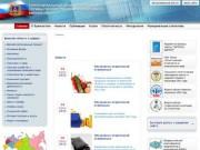 ТОФСГС по Брянской области (Территориальный орган Федеральной службы государственной статистики по Брянской области)