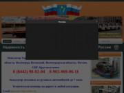 Эвакуатор Харабалинский район, Астраханская область тел. (8442) 98-02-04, 8-961-069-86-11