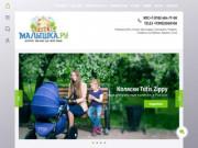 Купить детские товары в магазине Малышка Ру. (Россия, Нижегородская область, Нижний Новгород)