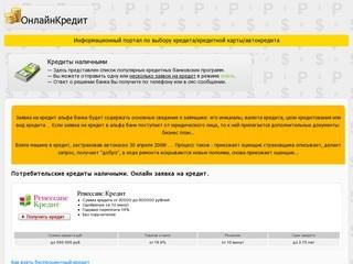 Список банков красноярска заявка онлайн - Онлайн заявка на кредитную карту и кредит наличными