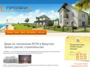 Профи-L - дома по технологии ЛСТК в Иркутске. Расчет ЛСТК Иркутск