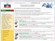 Анадырь металлоискатель купить с доставкой EMS почта России