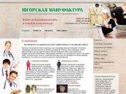Спецодежда ООО Югорская мануфактура г. Нижневартовск