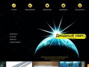 Светодиодные светильники в Красноярске - Диодный свет