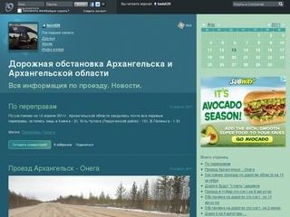 Дорожная обстановка Архангельска и Архангельской области