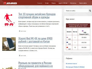 Работа с китайскими интернет-магазинами, обзор товаров и готовые решения. (Россия, Бурятия, Улан-Удэ)