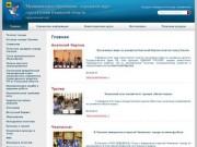 Официальный сайт Скопина