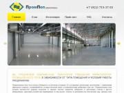 Промышленные полы Южноуральск - эпоксидные, полиуретановые, наливные, бетонные, полимерные полы