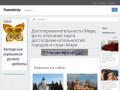 Posmotrim.by - Вся необходимая информация для путешественников и фотографов. (Белоруссия, Минская область, Минск)