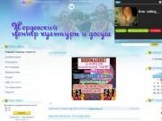 Жердевский центр культуры и досуга