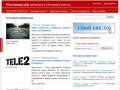 Последние добавления - Информационный портал Новодвинска