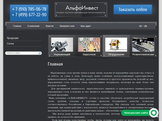 Оптовая торговля нержавеющим металлопрокатом ООО СлавИнвест г. Смоленск