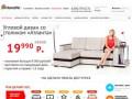 HomeMe.ru – интернет-магазин мебели и товаров для дома