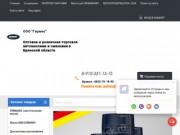ООО Гермес - Оптовая и розничная торговля автомаслами и смазками в Брянской области