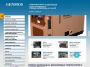 Компания GENMOS осуществляет полный комплекс услуг по ремонту, монтажу, наладке и техническому обслуживанию бензиновых и дизельных генераторов и сварочного оборудования. (Россия, Московская область, Москва)