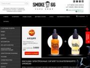 электронная сигарета, vape, купить электронные сигареты (Россия, Свердловская область, Екатеринбург)