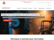 Лежалый металлопрокат. Гарантируем высокое качество! (Россия, Нижегородская область, Нижний Новгород)