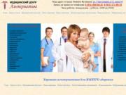 Альтернатива | Медицинский центр в г. Ленинске-Кузнецком
