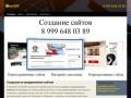 Создание качественных сайтов за реальные деньги (Россия, Татарстан, Казань)