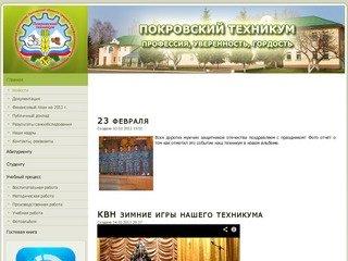 Покровский Техникум - Официальный сайт