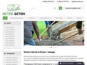Плотность бетона В15. Звоните: +7 (495) 05-57-57-1! (Россия, Нижегородская область, Нижний Новгород)