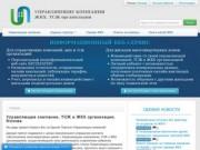 Тарифы на услуги ЖКХ в Смоленске