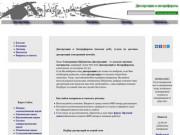 Общественная электронная библиотека диссертаций. Диссертации и атвторефераты. (Россия, Амурская область, Благовещенск)