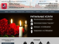 Ритуальные услуги в Москве и Московской области. Организация похорон и кремации