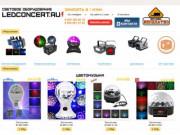 Световое оборудование для дискотек и цветомузыка Симферополь