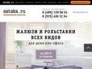 Жалюзи на балкон. Компания Sataka. (Россия, Нижегородская область, Нижний Новгород)