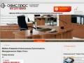 Officeplus.ru — Мебель Кемерово,Новокузнецке,Прокопьевске,           Междуреченске Офис Плюс - Офис Плюс