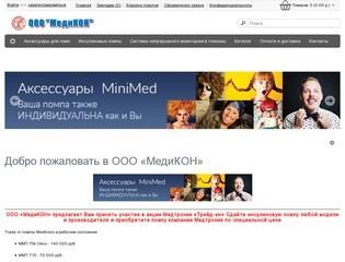 Инсулиновые помпы Medtronic в Ростове-на-Дону