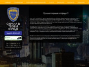"""ООО ЧОП """"АЛЛИГАТОР"""" г.Горно-Алтайск"""