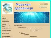 Морская здравница (Россия, Приморский край, Приморский край)