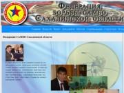 Федерация САМБО Сахалинской области
