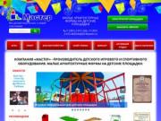 Компания «Мастер» - малые архитектурные формы, игровое и спортивное оборудование, детские игровые и спортивные площадки/ (Россия, Алтай, Барнаул)