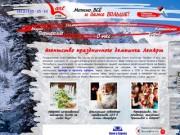 ЛенАрт (Event агентство): организация и проведение свадьбы, праздников в Санкт-Петербурге ((812)925-25-20)