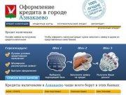 Кредиты в Азнакаево. Онлайн заявка, быстрое рассмотрение. Все виды кредитов.