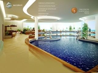 Basseyn.ru - оборудование для бассейнов