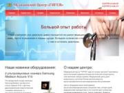 Медицинский центр «ГИГЕЯ» Георгиевск