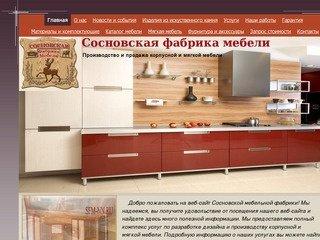 Сосновская фабрика мебели