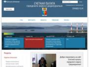 Счетная палата городского округа Среднеуральск