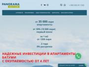 Новостройки в Батуми. Тел.: + 995 555 911 555 (Россия, Нижегородская область, Нижний Новгород)